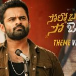 Solo Brathuke So Better TITLE Song Theme Full Video Song HD 1080P | Solo Brathuke So Better Telugu Movie Solo Brathuke So Better Video Songs | Sai Dharam Tej, Nabha Natesh | Thaman S