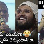 ULTIMATE VIDEO : My Village Show Gangavva Hilarious Fun With Vijay Devarakonda