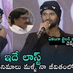 Vijay Devarakonda Unexpected Comments On His Next Films at World Famous Lover Trailer Launch