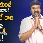 Chiranjeevi Message to All His Fans and AP Public Regarding Present Condition In India