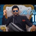 No Pelli Video Full Video Song HD 1080P   Solo Brathuke So Better Telugu Movie Solo Brathuke So Better Video Songs   Sai Dharam Tej, Nabha Natesh   Thaman S